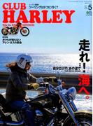 CLUB HARLEY (クラブ ハーレー) 2017年 05月号 [雑誌]