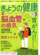 NHK きょうの健康 2017年 05月号 [雑誌]
