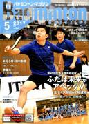 Badminton MAGAZINE (バドミントン・マガジン) 2017年 05月号 [雑誌]