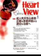 Heart View (ハート ビュー) 2017年 05月号 [雑誌]