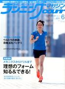 ランニングマガジン courir (クリール) 2017年 06月号 [雑誌]