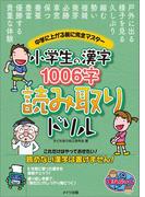 小学生の漢字1006字 読み取りドリル 中学に上がる前に完全マスター(まなぶっく 小学生ドリル)