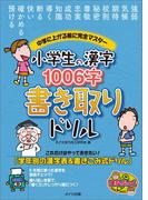 小学生の漢字1006字 書き取りドリル 中学に上がる前に完全マスター(まなぶっく 小学生ドリル)