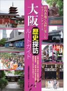 大阪 歴史探訪ルートガイド(歴史探訪ルートガイド)
