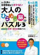Dr.白澤の100歳までボケない大人のひらめき「脳」パズル3 1日10分世界一周の旅 実践ドリル(コツがわかる本 大人のひらめき脳パズル)