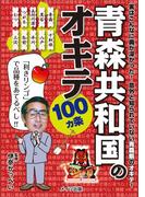 青森共和国のオキテ100ヵ条 ~「利きリンゴ」で品種をあてるべし!~(100ヵ条)