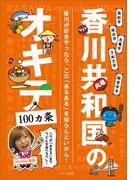 香川共和国のオキテ100ヵ条 ~ハラが「おきる」までうどんを食べるべし!~(100ヵ条)