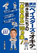 横浜DeNAベイスターズのオキテ ~熱き星たちの「あるある」100ヵ条!