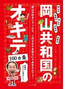岡山共和国のオキテ100ヵ条 ~定規は「さし」と呼ぶべし!~(100ヵ条)