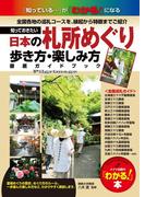 知っておきたい 日本の札所めぐり 歩き方・楽しみ方 徹底ガイドブック(札所めぐりルートガイド)