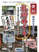 愛知 御朱印を求めて歩く札所めぐり 名古屋・尾張・三河ガイドブック(札所めぐりルートガイド)
