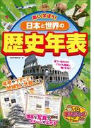楽しく学ぼう! 日本と世界の歴史年表(まなぶっく)
