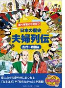 調べ学習にも役立つ 日本の歴史 「夫婦列伝」 古代~戦国編(まなぶっく)