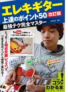 エレキギター上達のポイント50[改訂版] 最強テク完全マスター(コツがわかる本)