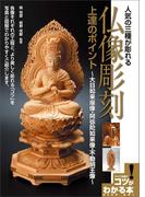人気の三種が彫れる 仏像彫刻 上達のポイント ~大日如来座像・阿弥陀如来像・不動明王像~(コツがわかる本)