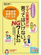 子どもを伸ばすママの言葉がけ 言ってはいけないNGワード55(マミーズブック)