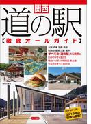 関西 道の駅徹底オールガイド