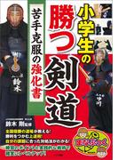 小学生の勝つ剣道 苦手克服の強化書(まなぶっく)