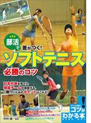 部活で差がつく!ソフトテニス 必勝のコツ(コツがわかる本)