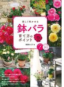 美しく咲かせる 鉢バラ 育て方のポイント(コツがわかる本)