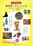 乙女の熊本 雑貨屋&カフェさんぽ かわいいお店めぐり その2