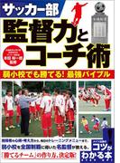 サッカー部 監督力とコーチ術 ~弱小校でも勝てる!最強バイブル~(コツがわかる本)