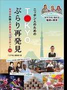 【期間限定価格】ニッポン人のためのTOKYOぶらり再発見 なぜか外国人が集まる[注目]スポット50
