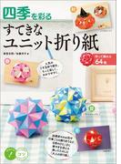 【期間限定価格】四季を彩る すてきなユニット折り紙 ~作って飾れる64種~