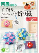 四季を彩る すてきなユニット折り紙 ~作って飾れる64種~(コツがわかる本)