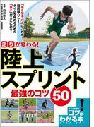 「走り」が変わる!陸上スプリント最強のコツ50(コツがわかる本)
