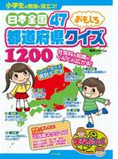 小学生の勉強に役立つ!日本全国47都道府県 おもしろクイズ1200(まなぶっく)