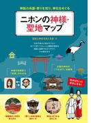 ニホンの神様・聖地マップ 神話の系譜・祭りを知り、神社をめぐる(「わかる!」本)