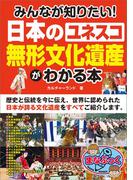 みんなが知りたい!日本の「ユネスコ 無形文化遺産」がわかる本(まなぶっく)