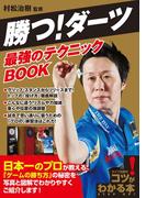 【期間限定価格】勝つ!ダーツ 最強のテクニックBOOK(コツがわかる本)