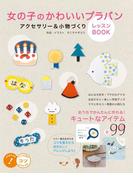 【期間限定価格】女の子のかわいいプラバン アクセサリー&小物づくり レッスンBOOK(コツがわかる本)
