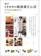 神戸ときめきの雑貨屋さんぽすてきなお店めぐり
