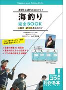基礎と上達がまるわかり!海釣り 完全BOOK 仕掛け・釣り方 最強のコツ(コツがわかる本)