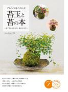 【期間限定価格】アレンジをたのしむ 苔玉と苔の本~育て方から作り方、飾り方まで~(コツがわかる本)