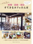 前橋・高崎・桐生 すてきなカフェさんぽ