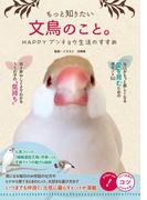 もっと知りたい 文鳥のこと。HAPPYブンチョウ生活(コツがわかる本)