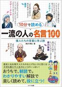 10分で読める 一流の人の名言100 偉人たちの言葉に学ぶ旅(まなぶっく)