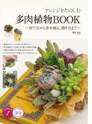 【期間限定価格】アレンジをたのしむ 多肉植物BOOK ~育て方から寄せ植え、飾り方まで~(コツがわかる本)