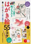 おしゃれな四季の和イラスト はがき絵 55のコツ 墨と色彩で誰でも上手に描ける!(コツがわかる本)