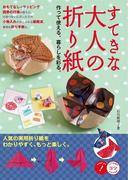 すてきな大人の折り紙 作って使える。暮らしを彩る。(コツがわかる本)
