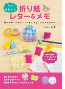 【期間限定価格】プチかわいい 折り紙レター&メモ おりがみ・ふせん・ノートでちょこっとメッセージ