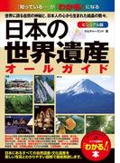 日本の世界遺産 ビジュアル版オールガイド(「わかる!」本)