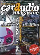 car audio magazine 2017年5月号 vol.115
