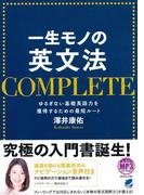 一生モノの英文法 COMPLETE(音声付)