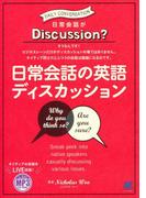 日常会話の英語ディスカッション(音声付)