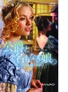 公爵と名もなき娘(ハーレクイン・ヒストリカル・スペシャル)